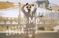inMe.(インミー)所属の佐野環