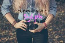 Eye beauty salon Sylph Lien店所属の黒川司