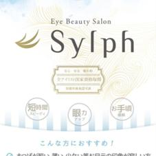 Eye Beauty Salon Sylph宝塚所属の河北瑛美理