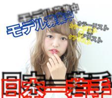 LAVIERE by R-EVOLUT所属の🔥飯田流音🔥日本一若手美容師🔥