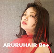 ARURUHAIRBe+所属の塩川奈瑠美