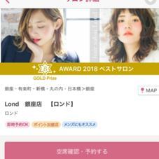 Lond所属の伊藤大晟