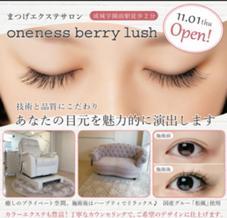 onenessberrylush(ワンネスベリーラッシュ)所属のイマニシキミエ