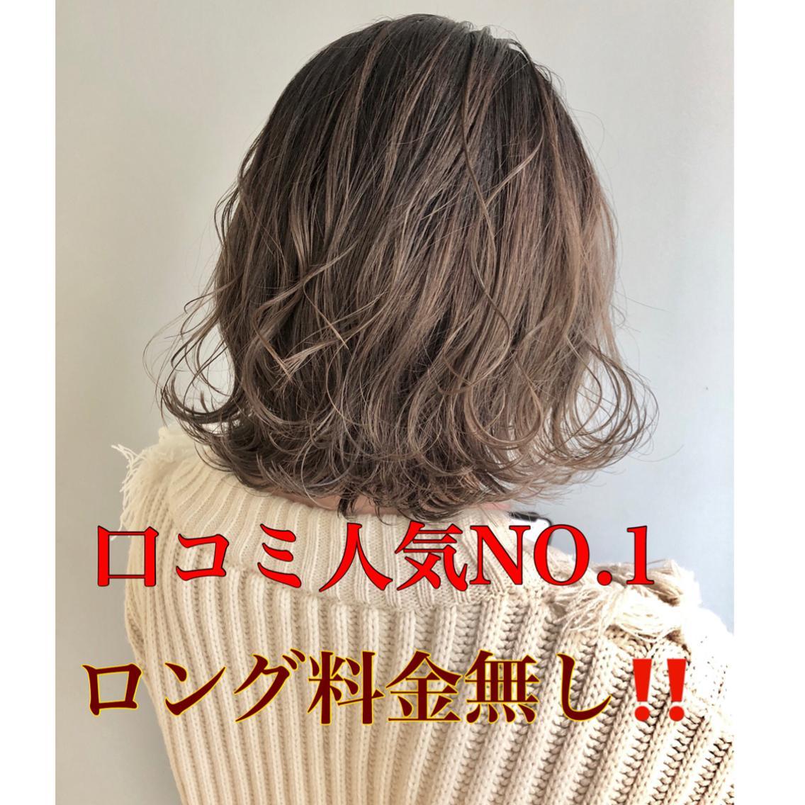 ⭐️【minimo限定70%OFF】小顔カット、カラー、パーマ、oggi ottoトリートメント付き⭐️