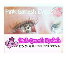 Pink Ganesh Eyelash所属のゆか(アイリスト)