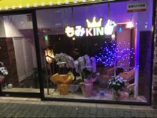 もみKING栄店所属の長江隆彦