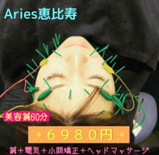 Aries恵比寿所属の砂川 あゆ未