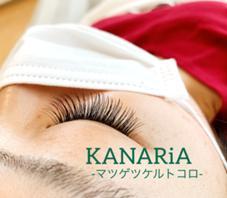 KANARiA-マツゲツケルトコロ-所属のかな