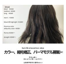 hair&relaxation obje.所属の山野良太