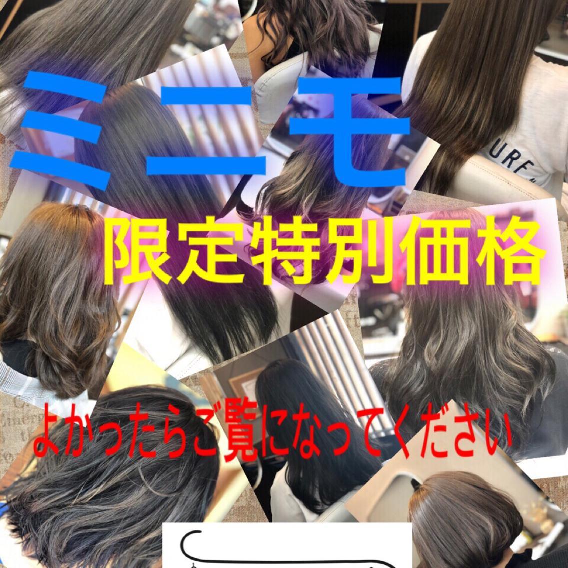 【ミニモ限定】秋に向け☆ヘアカラー☆はいかがですか?○ハイライト○や♡ナチュラルグラデーション♡などできれいになりましょう!♬