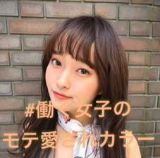 awa hair produced byMichio Nozawa HAIR SALON Ginza所属の楢崎むつみ