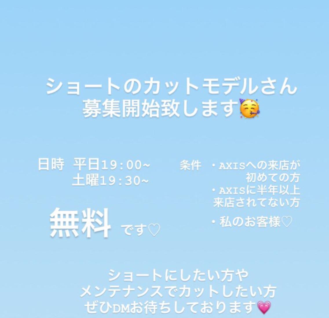 ❤'AXIS  8/26土曜日優先or平日ロングのカットモデル募集 ❤