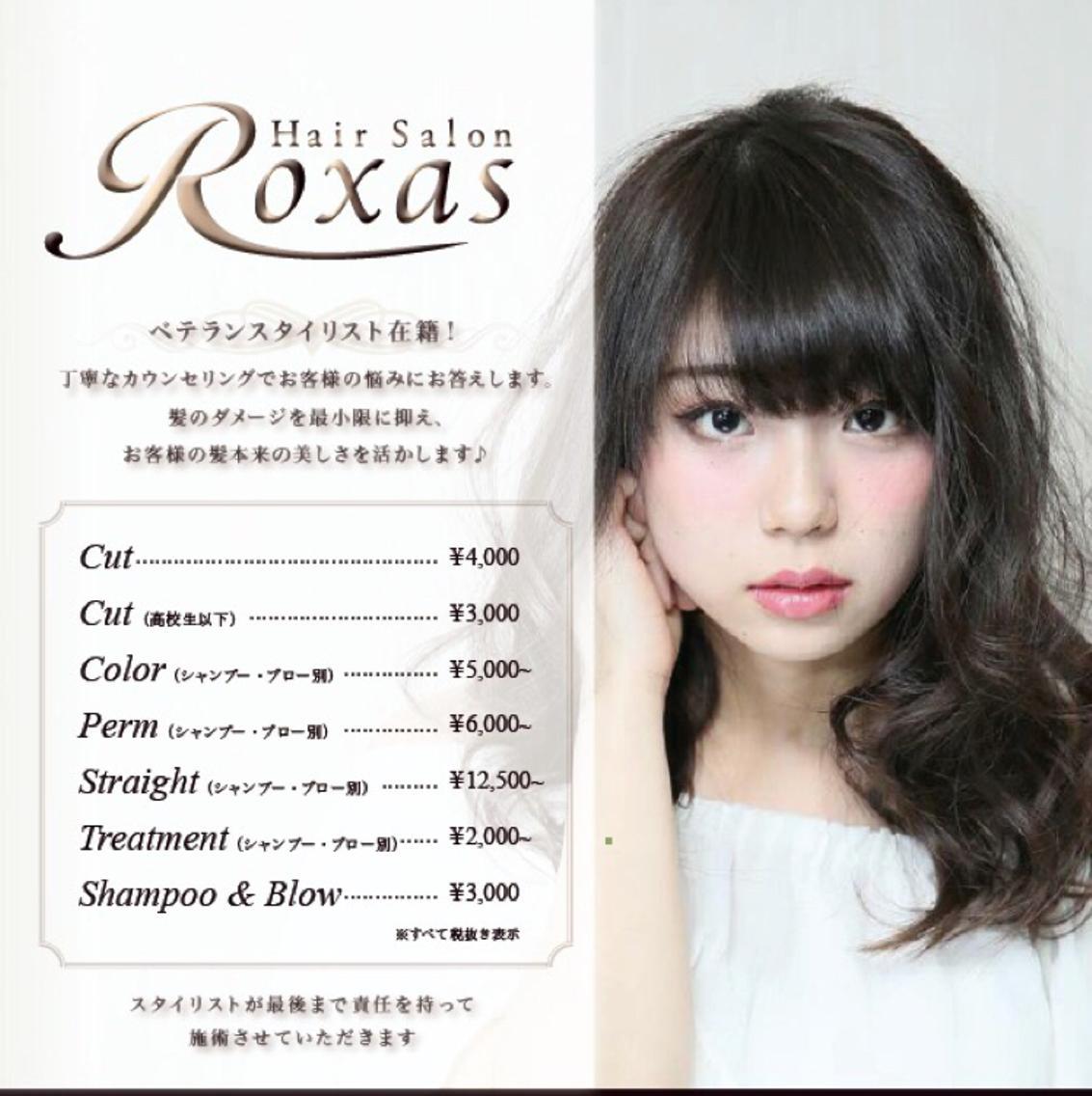 Roxasでヘアスタイルをステキにしませんか?