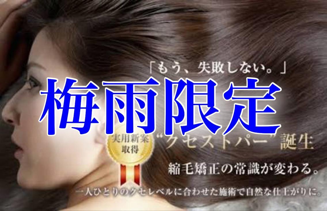 神戸市西区・明石市人気No.1❗️口コミ高評価✨ミニモ割引き全メニュー50%OFF⭐️特許取得⭐️駐車場完備⭕️ドリンクサービス付き‼️