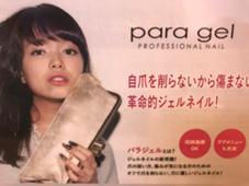 「trico nail&spa 梅田茶屋町店」 ★当日予約OK★ ご新規様でもリピーター様でも使えます!ミニモ限定価格!