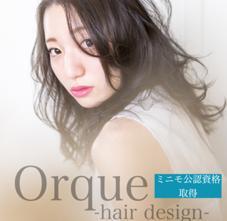 美容室Orque(オルク)所属の千葉健太郎
