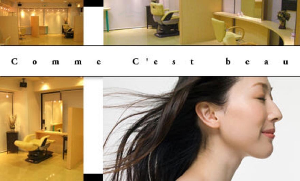 髪質改善美髪専門サロンのコムセボで髪本来の美しさを!