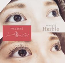 Herbio春日店所属の遠藤早希子