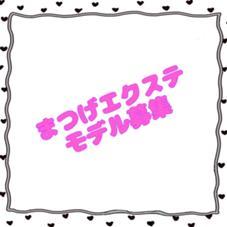 なんば駅近!!ミニモ限定 ☆ まつげエクステ まつげパーマモデル募集!
