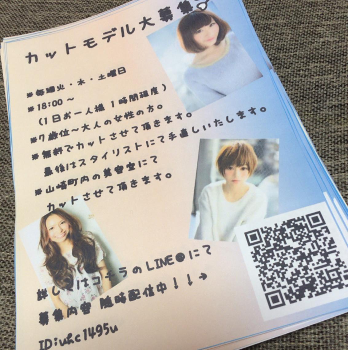 毎週火/木/土☺︎女性カットモデル募集☆