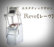 《セルライト分解機械》×《痩身リンパマッサージ》計65分!!Minimo特別価格で5000円!!