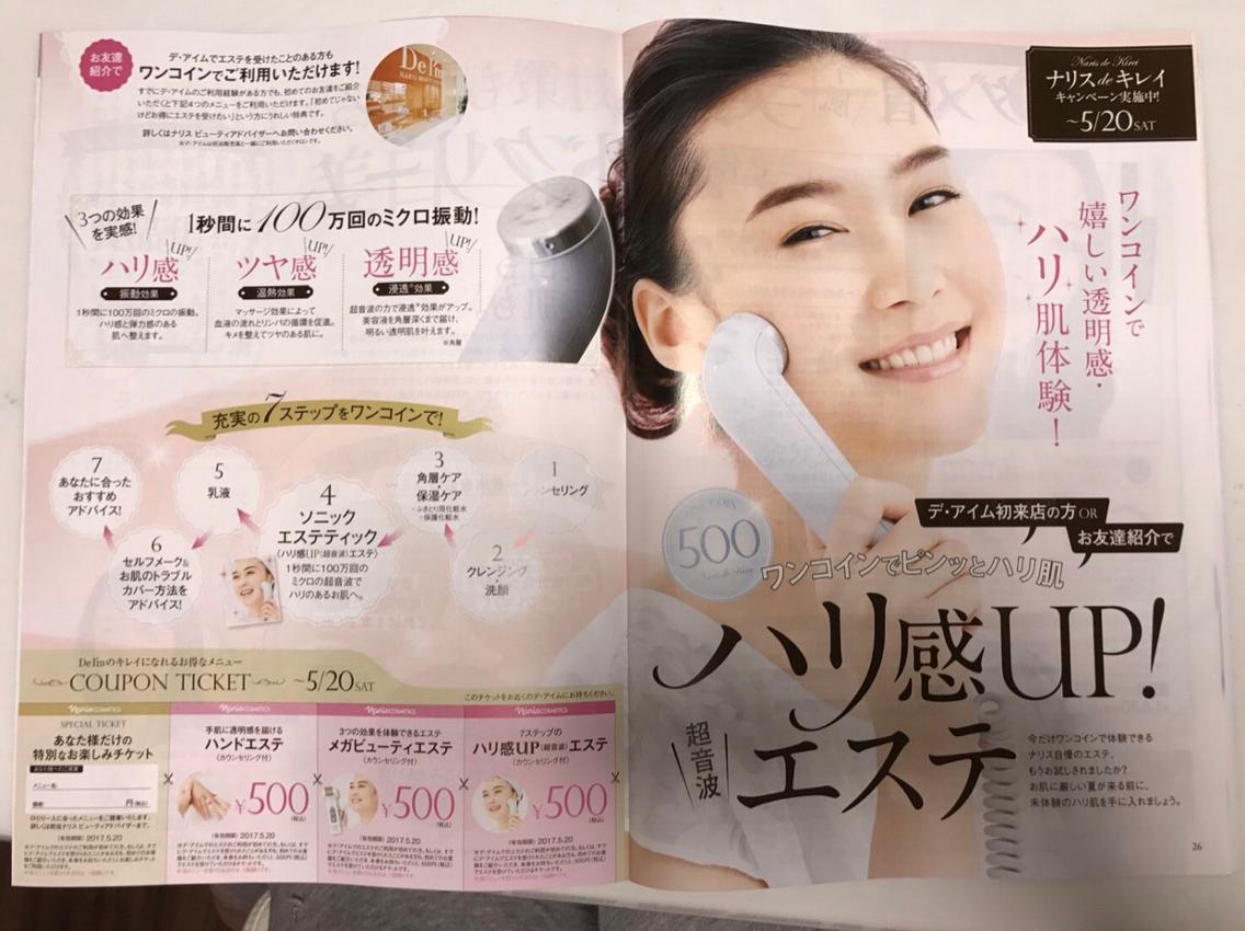 4/1~5/20まで新規キャンペーン‼️超音波エステ500円で‼️パック付き、1500円