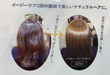 きれい髪美容所所属の四ッ路咲