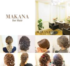 MAKANA for Hair所属のMAKANAfor hair