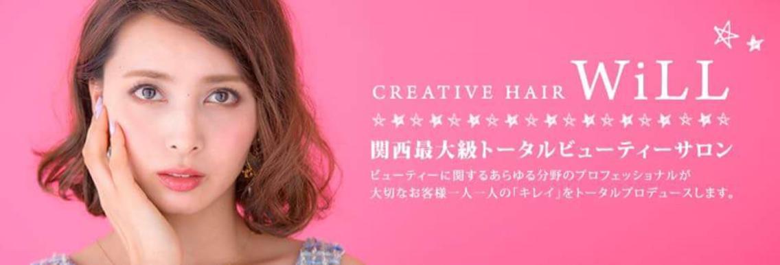 【カラーモデル募集☆】阪急 高槻市駅より徒歩1分!