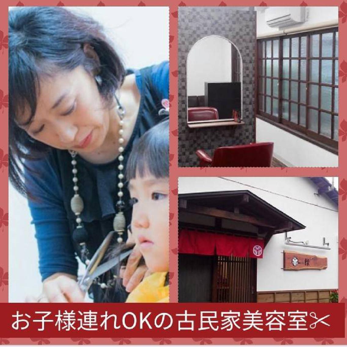 【リピート率90%!!✨】一軒家サロン♪子供OK・オーガニック製品使用で艶髪にします♪