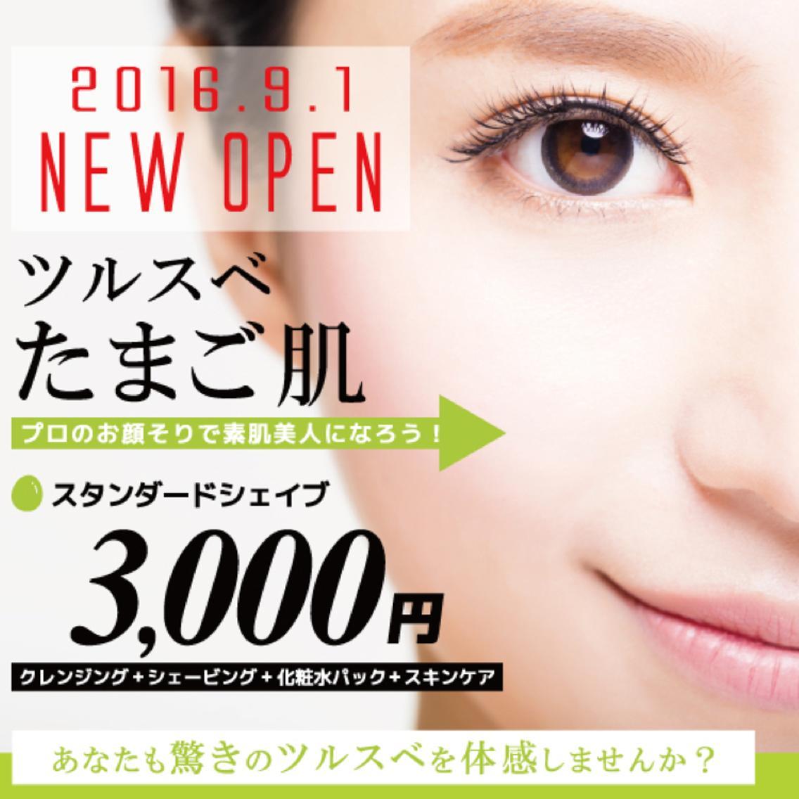 名古屋市南区の女性専用お顔そり専門店✨   【税込¥3,240】