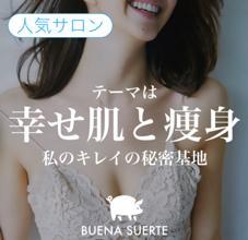 福岡で評判のプライベートサロンブエナスエルテ所属のBuenaSuerte