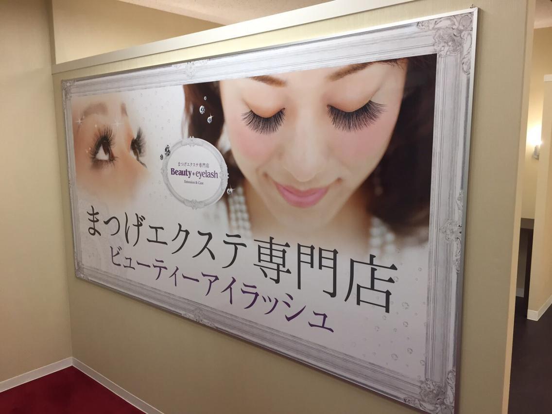 9月キャンペーン☆最高級ミンク上無制限付け放題5940円(他店オフ込)極上セーブルも有ります☆予約空き有り