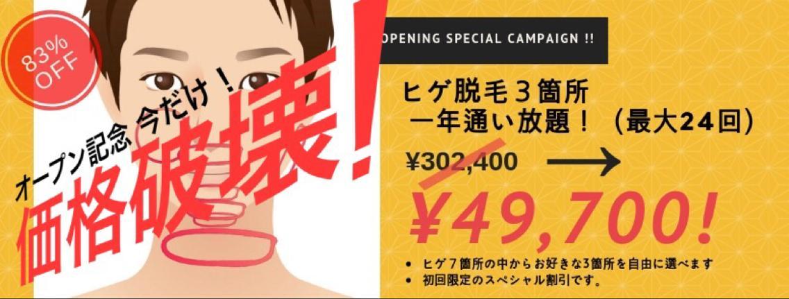 「メンズカット2500円」「カット2500円」