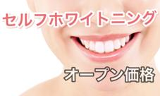 当日ok!歯を気にせず笑いたい方へセルフホワイトニングモニター価格1000円