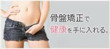 【秋限定】✨骨盤矯正・美顔鍼モニター募集中‼️むくみやすい体を改造しましょう✨