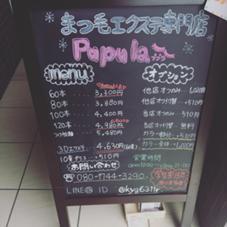 まつ毛エクステ専門店 Pupula所属の戸田亜紀