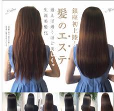 ルルディGINZA所属の髪質改善プランナー初山純一