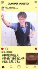 グランヘアー神居店所属の瀧本周平