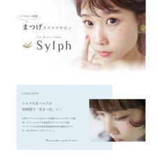 eye Beauty salon Sylph 塚本店所属の南野温子