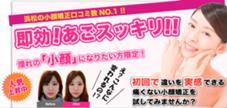 【小顔専門】浜松整体ALSOWORT所属の横井健吾