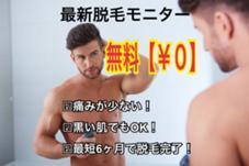 【メンズ脱毛無料】20代男性限定!メンズ脱毛練習モデル無料で募集しています!!