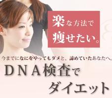 【ムリなくやせたい人必見】ご新規様限定✨渋谷から電車で7分✨自分のDNAを調べてムリなくダイエット✨DNAタイプチェックがアドバイス付きで¥1000円✨通常価格より最大25%off☆