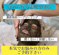 ‼️リピート率90%結果重視‼️あきらめないで‼️ニキビ/ニキビ跡/シミ/肝斑/タルミ/シミ/シワ