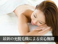 肌見せの季節♥両脇脱毛1年6回 500円                    V.I.O(5部位)×3回 計15箇所‼ 9000円