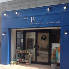 美容室  P3  ピースリー所属の金井裕美