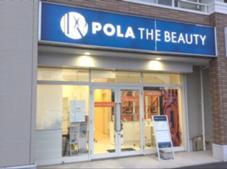 POLA新エステ1周年キャンペーン期間限定実施中✨