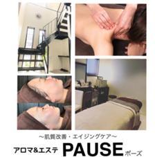 PAUSE-ポーズ-所属の浜野恵美
