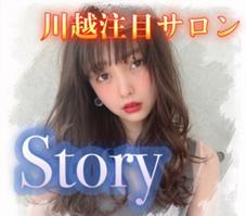 Story所属のStoryストーリー