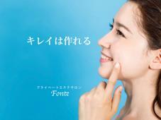 痩身エステ/小顔エステ☆Fonte所属のFonteフォンテ
